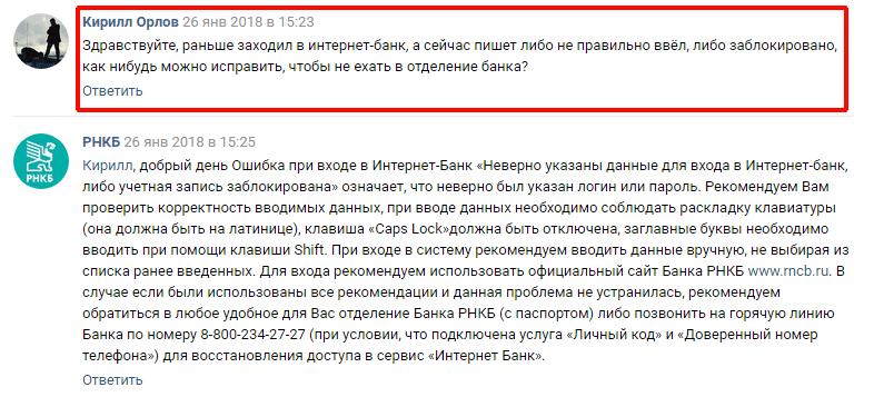 отзыв о банке РНКБ